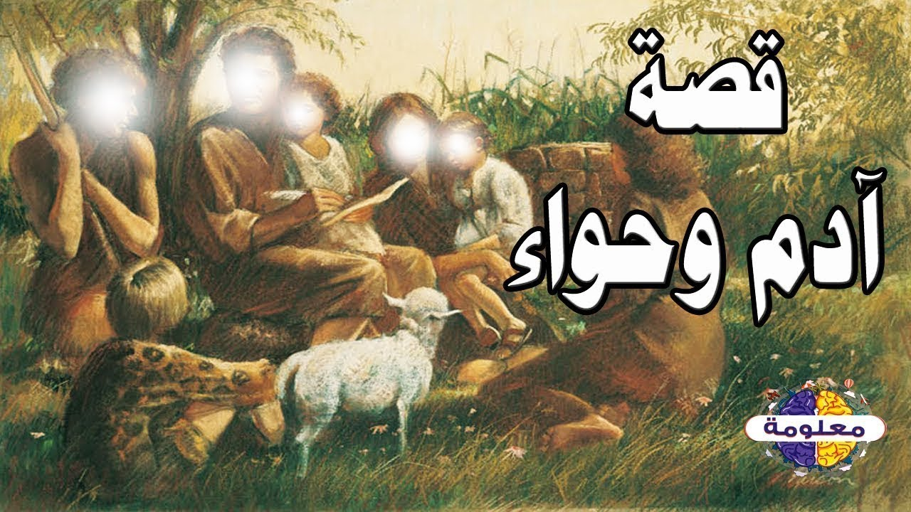 كيف خلق الله ادم وحواء - تابعو معنا يوميا فى رمضان قصص الانبياء على قناة معلومة