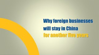 Why foreign businesses will stay in China