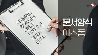 대한민국 NO.1 문서양식, 문서작성, 문서공유, 회사…
