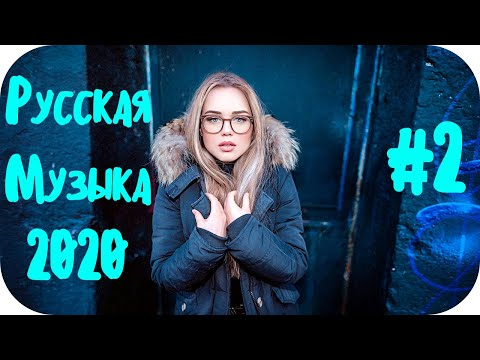 🇷🇺 РУССКАЯ МУЗЫКА 2020 🔊 Russian Music Mix 2020 🔊 Russian Hits 2020 🔊 Russische Musik 2020  #2