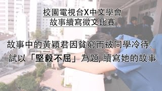 校園電視台X中文學會-故事續寫徵文比賽