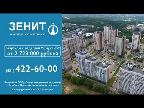 (0+) ЖК «Зенит» продолжение застройки, старт продаж