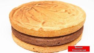 Бисквит Классический | Biscuit