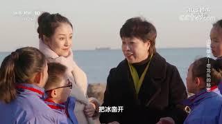 [跟着书本去旅行]修建海上长城,是多此一举吗?| 课本中国