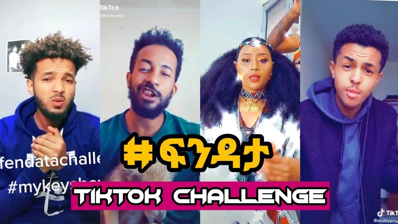 ፍንዳታ - NEW FENDATA AMAHARIC MUSIC ETHIOPIA CHALLENGE BY MYKEY SHEWA |ethio tiktok| ethiopian tik tok