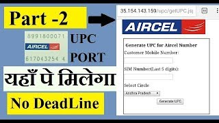 Aircel UPC Code One More Time