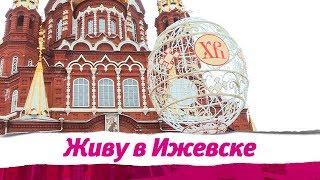 Живу в Ижевске 25.04.2019