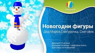 """Новогодние фигуры (версия """"Эконом"""")"""
