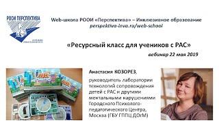 Вебинар: Ресурсный класс для учеников с РАС (22.05.2019)