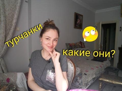 турчанки в сайт знакомствах