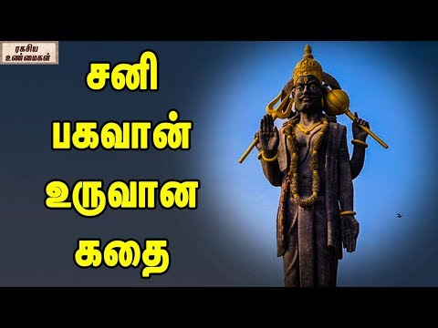 The origin of Lord Shani || Unknown Facts Tamil