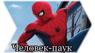 Человек-паук возвращение домой: Обзор второго трейлера