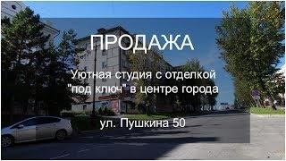 Продажа 2 комнатных квартир в Хабаровске. Купить двухкомнатную квартиру в центре Хабаровска.