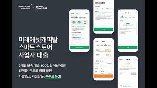 """네이버 입점 판매자 최대 5천만원 대출…""""담보…"""