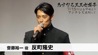 「あすなろ三三七拍子」 齋藤裕一 役 火曜21時 フジテレビ系 ※7/15スタ...