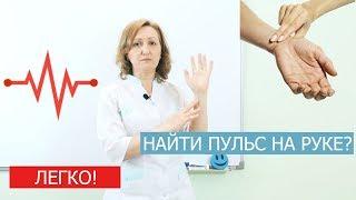 Как измерить пульс?