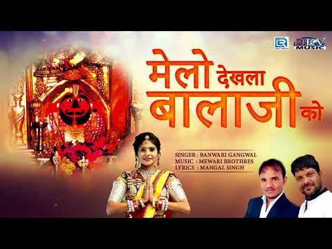 न्यू DJ रॉक गाना   मेलो देखला बालाजी को   राजस्थानी DJ डांस सांग   बनवारी गंगवाल  Dev Music का धमाका