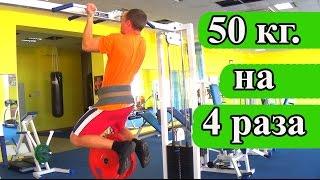Большие веса – большие мышцы! Подтягивания 50 кг. на 4(Мужики всем привет! В начале видео скажу несколько слов, которые возможно с мотивируют вас на регулярное..., 2016-12-25T14:36:25.000Z)