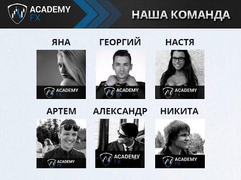 Академия Форекса |