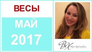 Гороскоп ВЕСЫ Май 2017 от Веры Хубелашвили
