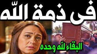عـاااجل: الـمـو ت يـفـجـع الفنانة المصرية مروة عبد المنعم منذ قليل في المستشفي وحـز ن كبير من أسرتها