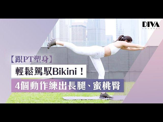 【跟PT塑身】輕鬆駕馭Bikini!4個動作練出長腿、蜜桃臀