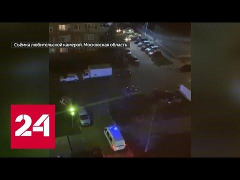 Подмосковье напугали несуществующим комендантским часом - Россия 24