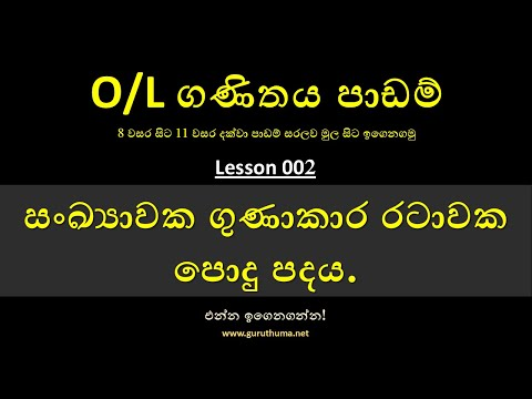 Ordinary Level Mathematics Tutorial - 002 | O/L Maths Lessons in Sinhala by guruthuma.net thumbnail