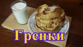 Гренки с молоком от графа! самый простой рецепт гренок.