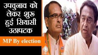 Madhya pradesh। पूर्व मंत्री अरुण यादव ने चुनाव लड़ने से किया इनकार, भाजपा ने कसा तंज | BJP-Congress