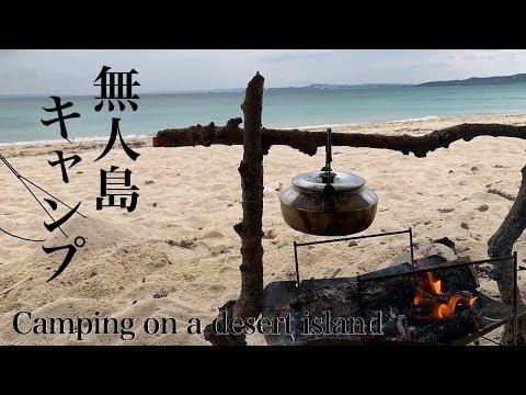 無人島キャンプ!夜中テントの中に謎の生き物が…