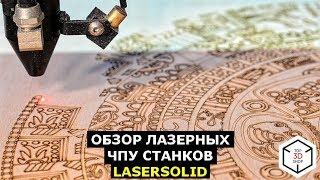 Обзор лазерного ЧПУ станка LaserSolid 690