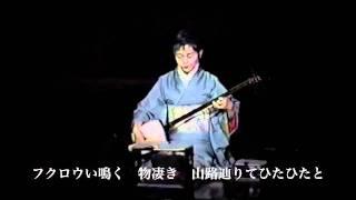 桃山晴衣・今様浄瑠璃/夜叉姫・入水の段 Harue Momoyama / Imayo-Joruri  Yashahime