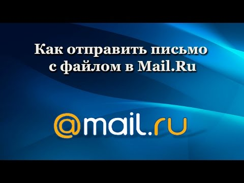 Как отправить письмо с файлом в Mail.ru