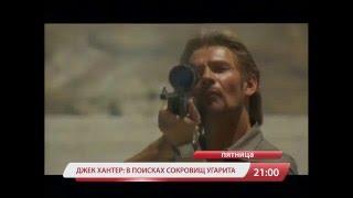 """Анонс фильма """"Джек Хантер: В поисках сокровищ Угарита"""" телеканал TVRus"""