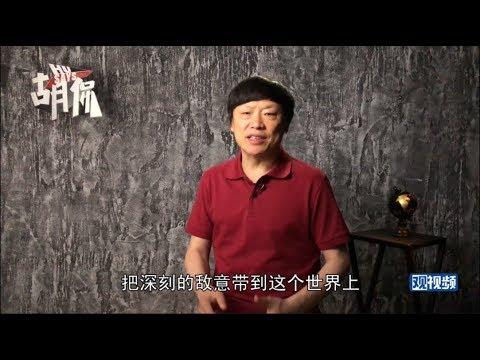 胡锡进:整个西方将形成围剿中国科技企业的铁幕?我做两个基本判断