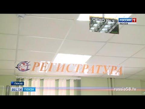 В Пензе в детской больнице Филатова начала работу регистратура нового формата