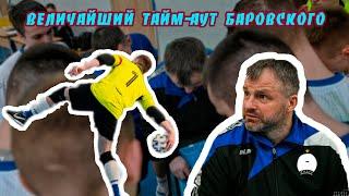 ТАЙМ АУТ БАРОВСКОГО на матче ВРЗ ДИНАМО БНТУ Мини футбол Беларуси