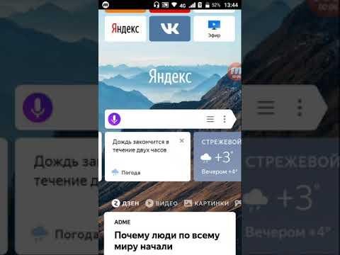 Как очистить историю Яндекс Браузера?