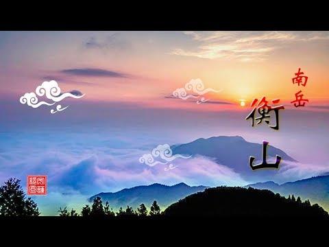 视频: 南岳衡山