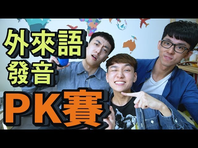 英文教學 Youtuber 外來語發音 PK賽!!  (feat. 阿滴英文 and 英文易開罐 Michael)