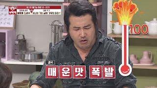 (쿨럭쿨럭) 매운맛 폭발♨ 김보성(Kim Bo-sung) 울리는 극한의 '불짬뽕' 냉장고를 부탁해(Take care of my refrigerator) 190회