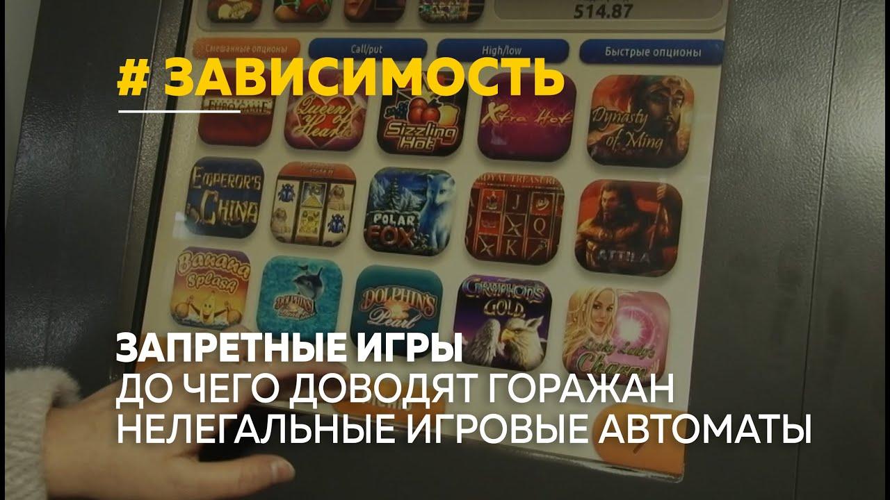 До чего доводят игровые автоматы скачать игровые автоматы на реальные деньги на рубли