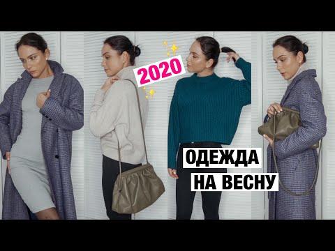 МОЯ ОДЕЖДА НА ВЕСНУ 2020 🌱