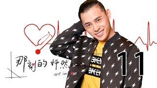 【English Sub】那刻的怦然心动 11丨Art In Love 11(主演:阚清子,胡宇威,洪尧,刘品言)【未删减版】 thumbnail