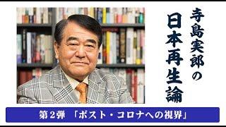 第2弾 寺島実郎の日本再生論 「ポスト・コロナへの視界」