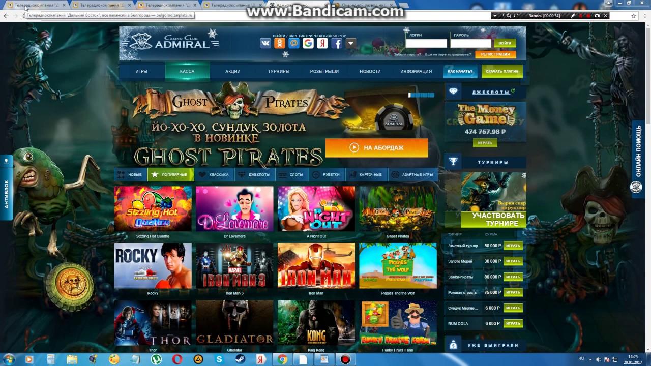 Admiral x casino реклама