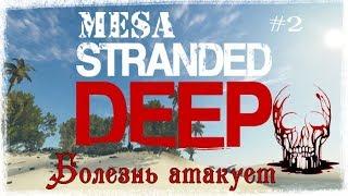Stranded Deep #2 Болезнь атакует