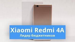 Обзор смартфона Xiaomi Redmi 4A | China-Review