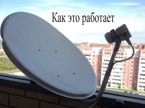 Как работает спутниковый конвертер